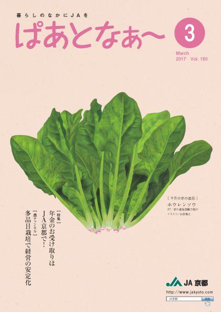 2017年03月号 Vol.180