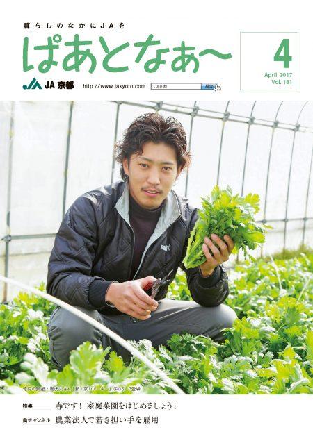 2017年04月号 Vol.181