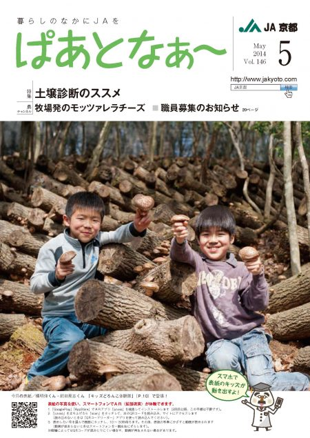 2014年05月号 Vol.146