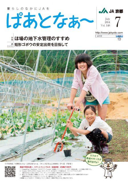 2014年07月号 Vol.148