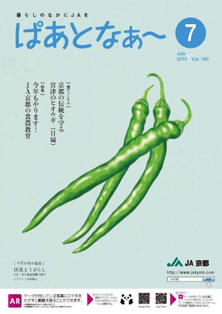 2015年07月号 Vol.160