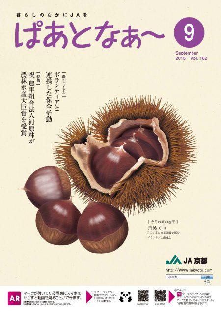 2015年09月号 Vol.162