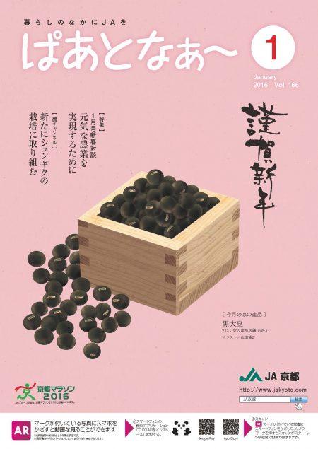 2016年01月号 Vol.166