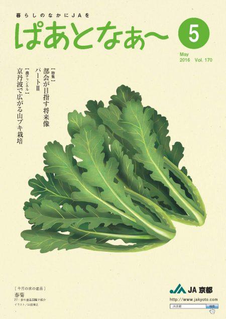 2016年05月号 Vol.170