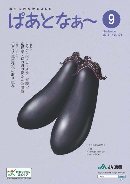 2016年09月号 Vol.174