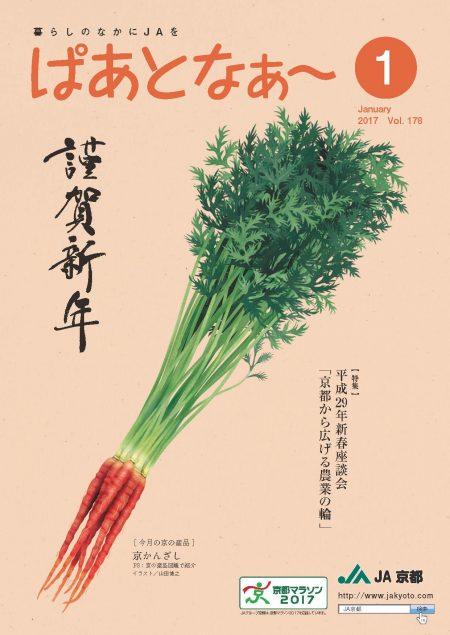 2017年01月号 Vol.178