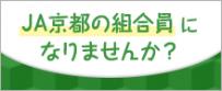 JA京都の組合員になりませんか