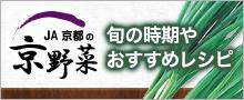 JA京都の京野菜