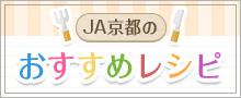 JA京都のおすすめレシピ