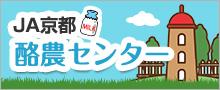 JA京都酪農センター