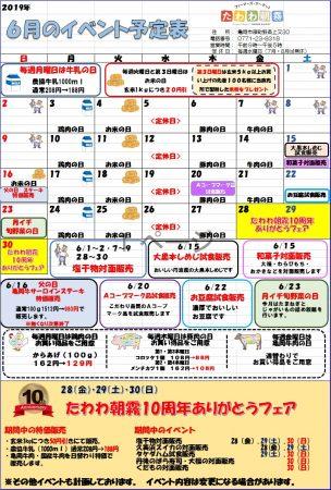 6月のイベント表です。