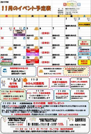 11月のイベント予定表です!!
