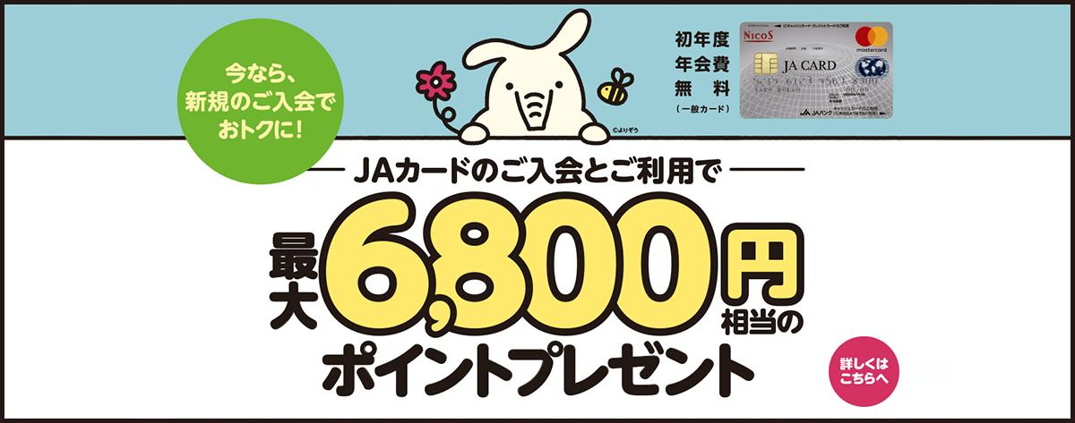 JAカードのご入会とご利用で、最大6,800円相当のポイントプレゼント
