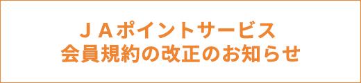 JAポイントサービス会員規約の改正のお知らせ