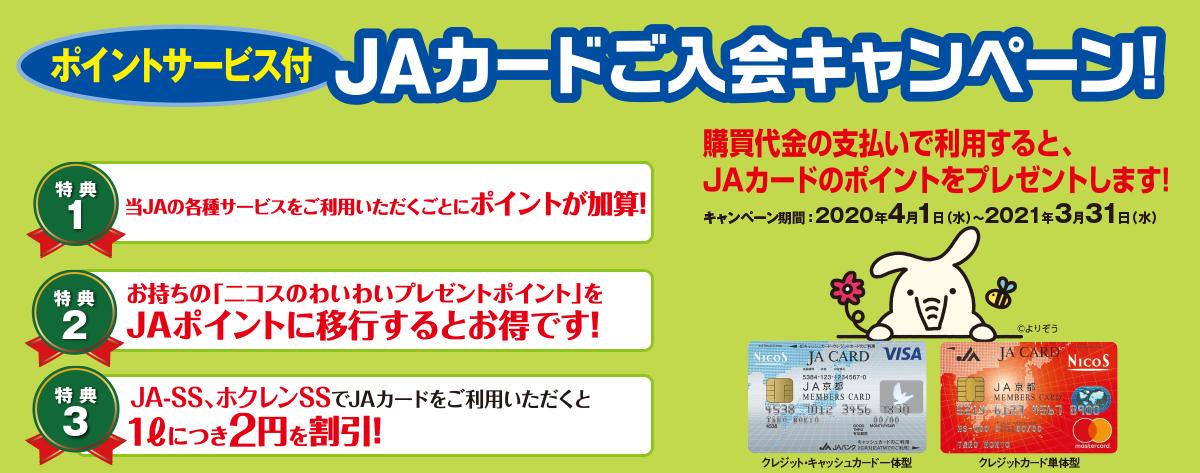 JAカードご入会キャンペーン