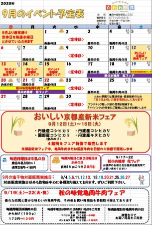 9月のイベント予定表です