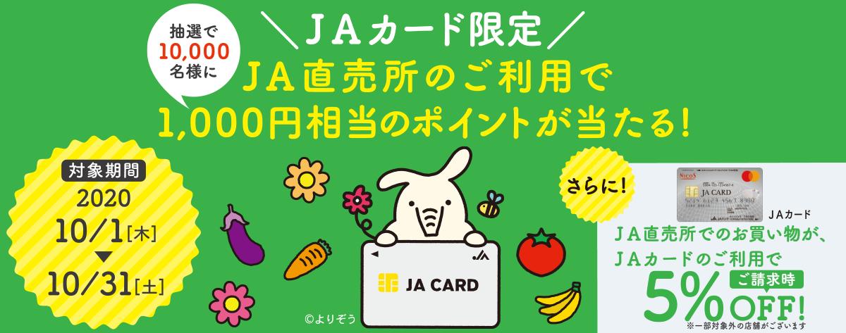 JAカード1000円ポイント