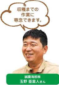 玉野 亜里人さん