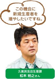 松本 裕之さん