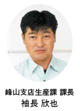 峰山支店生産課 課長 袖長 欣也