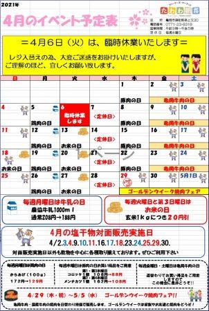 4月のイベント予定表です