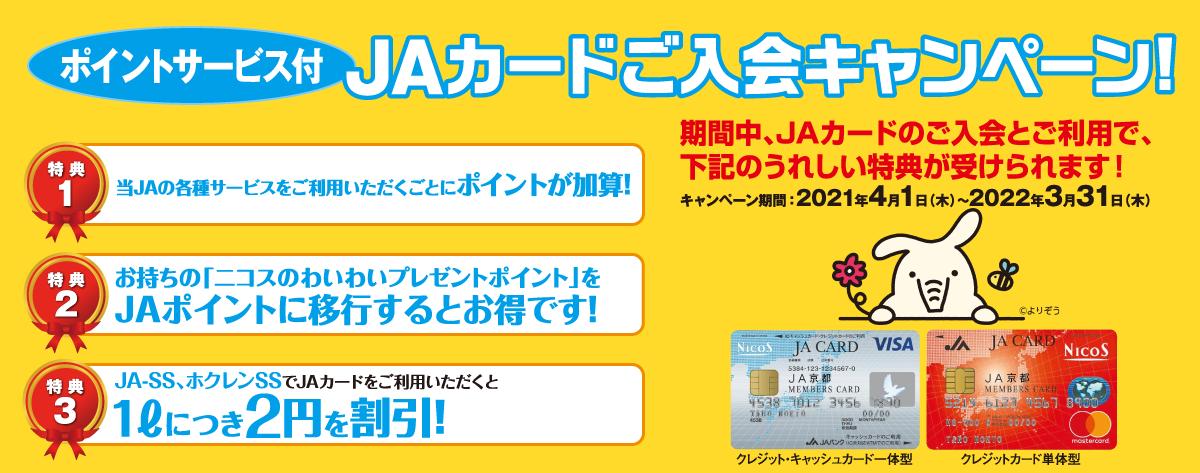 JAカードご入会キャンペーン2021