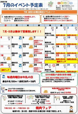 7月のイベント予定表です!!