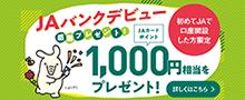 JAバンクデビュー JAカードポイント1000円相当をプレゼント!