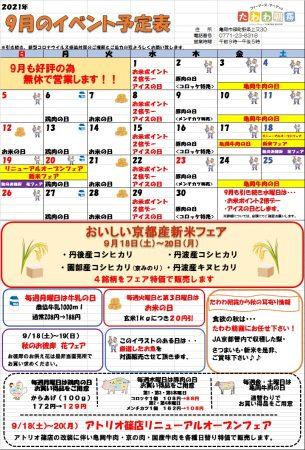 9月のイベント予定表です!!