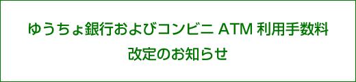 ゆうちょ銀行およびコンビニATM利用手数料改定のお知らせ