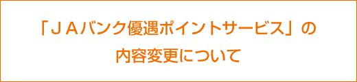 「JAバンク優遇ポイントサービス」の内容変更について